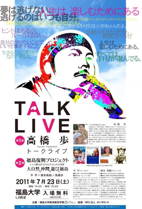 b20110723_talk