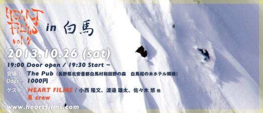 HF7tour_Hakuba_new